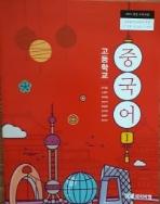 고등학교 교과서 중국어 1