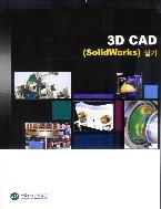 3D CAD (Solidworks) 실기