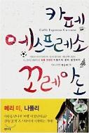 카페 에스프레소 꼬레아노 - 한국인 생물학자의 달콤 쌉쌀한 이탈리아 문화 원샷하기 초판