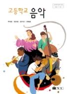 고등학교 음악 (주대창) (2007 개정 교육과정 교과서)