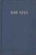 북한문학교과서 / 종자와작품창작 (심형일 편집),사회과학출판사,1987.2.10(초),328쪽,하드커버