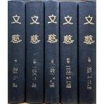 문예 1949년창간호부터 1954년 21호까지 전5권 완질 영인본