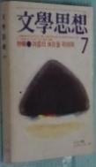 문학사상 (1983년 7월호) 상품소개 참고하세요