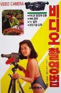 비디오 촬영법 (1990)