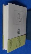 饗宴 パイドン (향연,파이돈)[일본서적]  / 사진의 제품    :☞ 서고위치:Oi 2  * [구매하시면 품절로 표기됩니다]