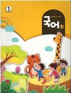 초등학교 1~2학년군 국어 나 (특수교육) (교과서)