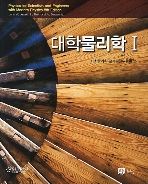 대학물리학.전.1.2권-2013-John W. Jewett. Jr.|Raymond A. Serway