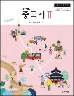 (상급)2019년형 고등학교 중국어 2 교과서 (김성철 다락원) (282-5)
