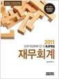 2011 K-IFRS 재무회계