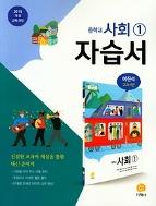 하이라이트 중학교 사회 1 자습서 (2018/ 이진석/지학사) : 2015 개정 교육과정