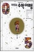 재미있는 수학여행 1 - 진리를 꿰뚫는 통찰력과 풍부한 인간미의 진수를 보여주는 매혹적인 명저(전4권중1권) 1판16쇄