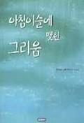 아침이슬에 맺힌 그리움 ☆북앤스토리☆