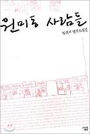 원미동 사람들 _양귀자 연작소설 / 살림[1-450067]
