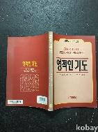 영적인 기도(성장시리즈 5) /위치 : L1_02 (서고)/ 실이미지