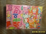 보성사 / 색종이 접기 초급 1  / 색종이접기 연구회편 -99년.초판.상세란참조