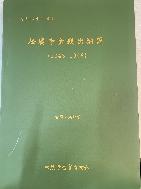 송광사금전출납부(1943~1948)
