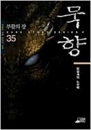 묵향 1-35 ☆북앤스토리☆
