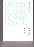 청구영언_김천택편_영인편, 주해편/2권