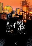 화려한 귀환 (1~7 완결) (월문선 장편 소설)