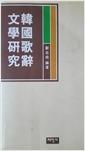 한국가사문학연구 韓國歌辭文學硏究