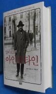 알베르트 아인슈타인 [ Hardcover] / 사진의 제품   / 상현서림 / :☞ 서고위치:MH 5 * [구매하시면 품절로 표기됩니다]