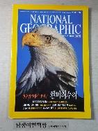 **내셔널지오그래픽  2002년  한국판- 전12권