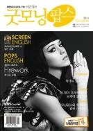이근철, 존 발렌타인의 굿모닝 팝스 2011.10 [본책만 판매 / 오디오 CD 별매]