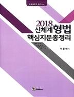 2018 신체계 형법 핵심지문 총정리 #