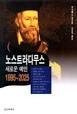 노스트라다무스 새로운 예언 초판(1996년)