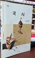 고등학교 국사  -교과서-  2002년 초판, 2009년판- -아래사진참조-