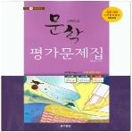 동아출판 (두산동아) 고등학교 고등 문학 평가문제집 (2017년/ 김창원) - 새 교육과정 적용