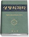 성형외과학  (대한성형외과학회, 1994년) [양장] [모서리 손상 일부 있음]