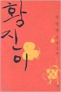 황진이 1~2 - 조선의 시인이자 명기 '황진이'의 일대기를 다룬 장편소설 『황진이』(전2권완결) (초판20쇄)