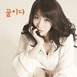장미 - 꿀이다 (디지털 싱글)