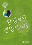 환경보건경영시스템 (워크푹 포함)