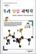 우리 옆집 과학자 - 이달의 과학기술자상 수상자 이야기 초판 1쇄