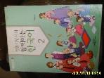 한글파크 / 결혼 이민자와 함께하는 한국어 2 + CD1장 / 국립국어원 -사진.설명란참조