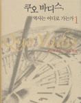 쿠오 바디스, 역사는 어디로 가는가 1 - 재난과 전투, 그리고 암살 (역사/양장)