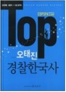 오태진 경찰한국사 - 경찰채용 법원직 7 9급공무원 초판5쇄발행