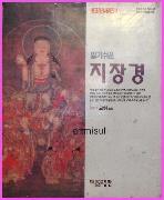 알기쉬운 지장경 (테이프 16개) . 불교