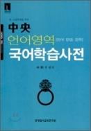 중앙 언어영역 국어학습사전 .하드커버 케이스