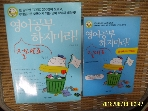 사회평론 -2책/ 영어공부 절대로 하지마라 + 듣기와 ?아쓰기 교재 -테잎없음 / 정찬용 지음 -아래참조