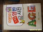 한국아동교육개발원 / 어린이 그림 영한 사전  -아래참조