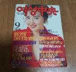 여성중앙 1992.9월호  /실사진첨부/층2-1