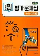 내공의 힘  중학 사회 1 평가문제집(비상교육/ 최성길 / 2018)  2015 개정 교육과정