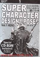 일본어 영어판 Super Character Design And Poses VOL 1  (22-4)