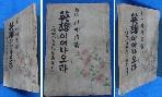 영웅이여나오라(英雄이여나오라)  1949년 초판 박상길(朴相吉)  [상현서림] / 사진의 제품  /  / :☞ 서고위치:KN 4  * [구매하시면 품절로 표기됩니다]