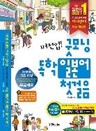 버전업 굿모닝 독학일본어 첫걸음-2007.CD2개있음