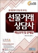2008 선물거래상담사 핵심요약 및 문제집