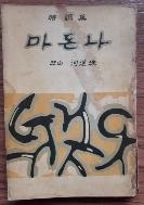 마돈나 (하한주 시조집/초판)